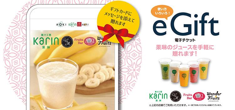 青木商店 eGift