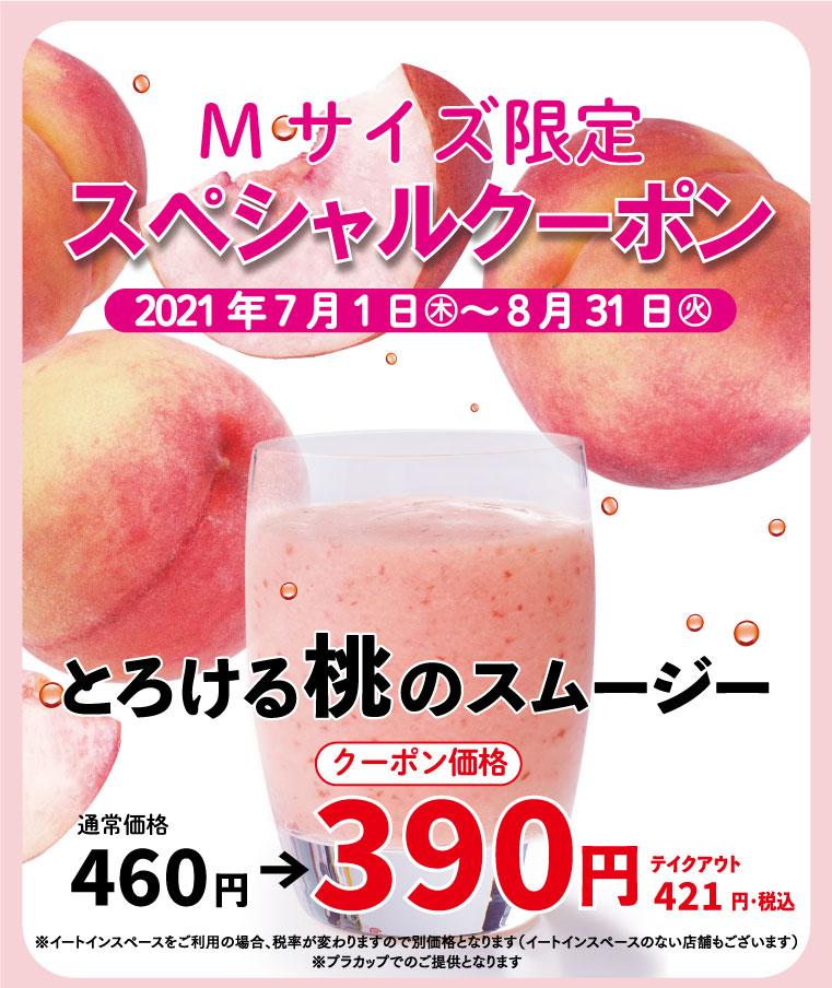 とろける桃のスムージーMサイズ限定クーポン